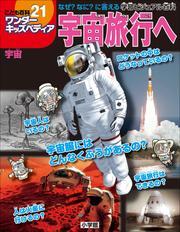 ワンダーキッズペディア21 宇宙 ~宇宙旅行へ~