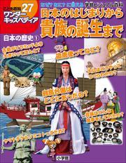 ワンダーキッズペディア27 日本の歴史1 ~日本のはじまりから貴族の誕生まで~