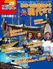 ワンダーキッズペディア29 日本の歴史3 ~幕末・明治維新から現代まで~