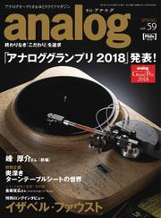 アナログ(analog) (Vol.59)