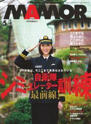 MamoR(マモル) (2018年5月号)