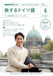 NHKテレビ 旅するドイツ語 (2018年4月号)