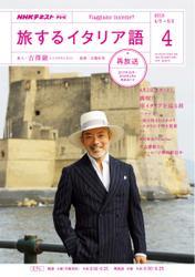 NHKテレビ 旅するイタリア語 (2018年4月号)