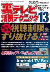 裏テレビ活用テクニック13