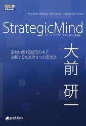 StrategicMind 2014年新装版 変わり続ける状況の中で決断するための4つの思考法