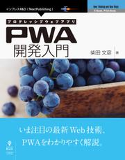 プログレッシブウェブアプリ PWA開発入門