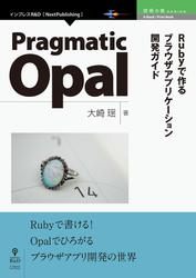 Pragmatic Opal Rubyで作るブラウザアプリケーション開発ガイド