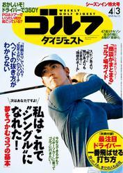 週刊ゴルフダイジェスト (2018/4/3号)