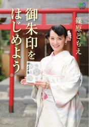 御朱印をはじめよう (2018/03/08)