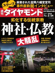 週刊ダイヤモンド (2018年3/24号)