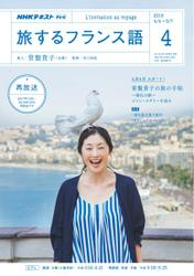 NHKテレビ 旅するフランス語 (2018年4月号)