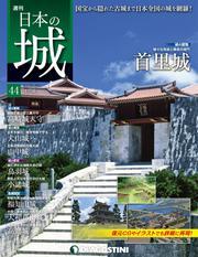 日本の城 改訂版 第44号