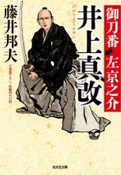 井上真改(しんかい)~御刀番 左京之介(九)~