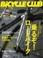 BiCYCLE CLUB(バイシクルクラブ) (2018年5月号)