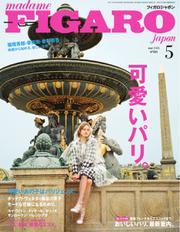フィガロジャポン(madame FIGARO japon) (2018年5月号)