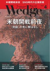 WEDGE(ウェッジ) (2018年4月号)