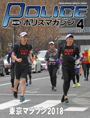 ポリスマガジン (18年4月号)