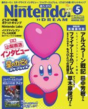 Nintendo DREAM(ニンテンドードリーム) (2018年5月号)