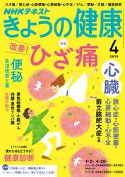 NHK きょうの健康  2018年4月号【リフロー版】