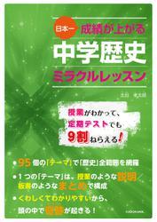 日本一成績が上がる 中学歴史ミラクルレッスン