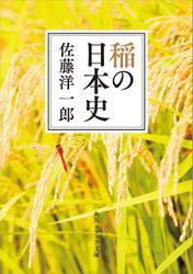 稲の日本史