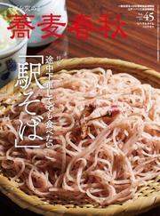 蕎麦春秋Vol.45
