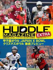 増刊HUDDLE magazine(ハドル・マガジン) (2015年12月増刊号 vol.10)