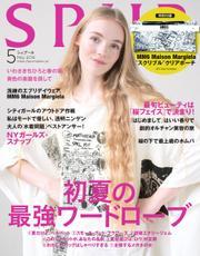 SPUR(シュプール) (2018年5月号)