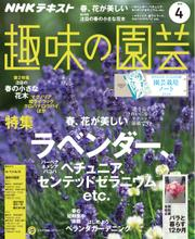 NHK 趣味の園芸 (2018年4月号)