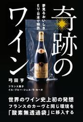 奇跡のワイン 世界のワイン史上初の発想フランスのカーヴと同じ環境を「酸素無透過袋」に移入する