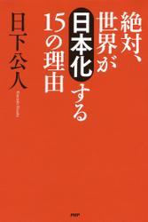 絶対、世界が「日本化」する15の理由