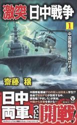 激突 日中戦争(1) 中国艦隊を駆逐せよ!