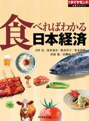 食べればわかる日本経済