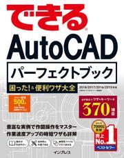 できるAutoCAD パーフェクトブック 困った!&便利ワザ大全 2018/2017/2016/2015対応