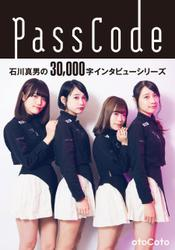石川真男の3万字インタビューシリーズ:PassCode編