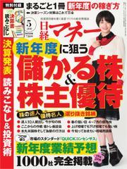 日経マネー (2018年5月号)