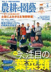 農耕と園芸 (2018年4月号)