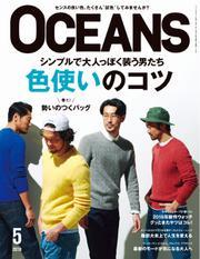 OCEANS(オーシャンズ) (2018年5月号)