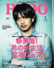 RUDO(ルード) (2018年5月号)