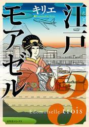 江戸モアゼル