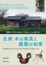 北欧 木の家具と建築の知恵