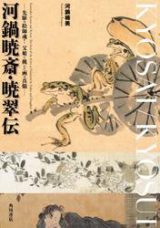 河鍋暁斎・暁翠伝 ─先駆の絵師魂!父娘で挑んだ画の真髄─