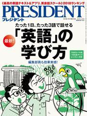 PRESIDENT(プレジデント) (2018年4.16号)