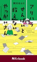 アリハラせんぱいと救えないやっかいさん (角川ebook)