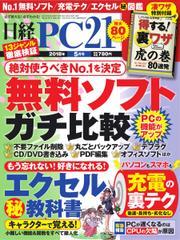 日経PC21 (2018年5月号)