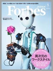 Forbes JAPAN(フォーブス ジャパン)  (2018年5月号)