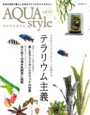 Aqua Style(アクアスタイル) (Vol.10)