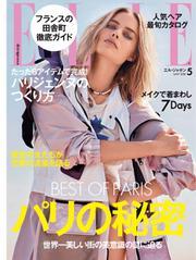 エル・ジャポン(ELLE JAPON) (2018年5月号)