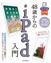 48歳からのiPad入門 改訂版 iPad/iPad mini/iPad Pro対応
