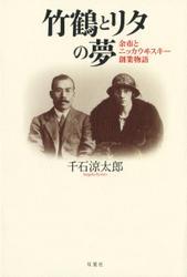 竹鶴とリタの夢 余市とニッカウヰスキー創業物語